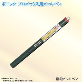 ボニック プロメックス用 メッキペン アエンメッキペン10ml 亜鉛めっき ペン式でメッキ作業が楽々 プロメックス鍍金装置本体が必要です 代金引換不可