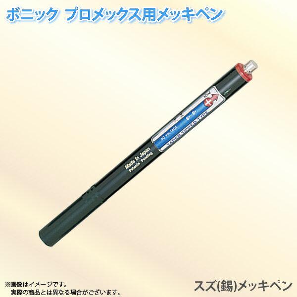 ボニック プロメックス用 メッキペン 錫メッキペン10ml スズめっき ペン式でメッキ作業が楽々 プロメックス鍍金装置本体が必要です 代金引換不可