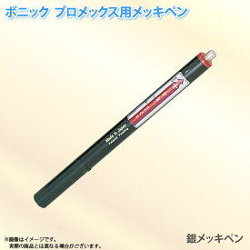 ボニック プロメックス用 メッキペン 銀メッキペン10ml ペン式でメッキ作業が楽々 プロメックス鍍金装置本体が必要です 代金引換不可