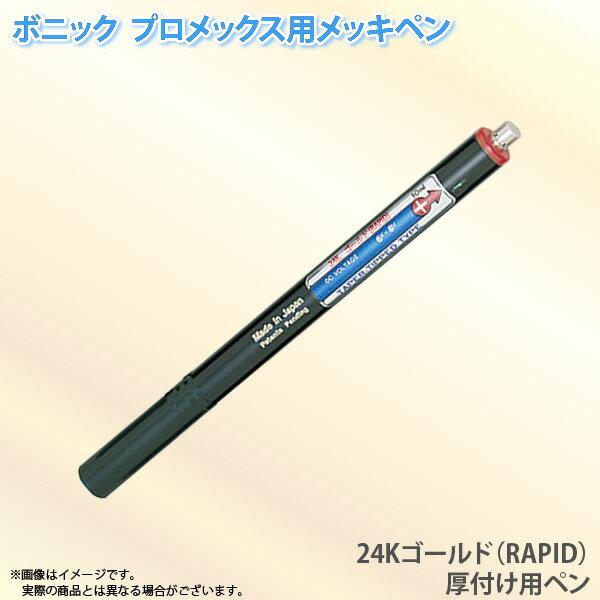 ボニック プロメックス用 メッキペン 24Kゴールド(RAPID)圧付け用ペン10ml ペン式でメッキ作業が楽々 プロメックス鍍金装置本体が必要です 代金引換不可