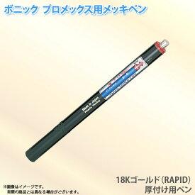 ボニック プロメックス用 メッキペン 18Kゴールド(RAPID)圧付け用ペン10ml ペン式でメッキ作業が楽々 プロメックス鍍金装置本体が必要です 代金引換不可