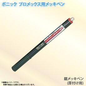 ボニック プロメックス用 メッキペン 銀メッキペン 厚付け用10ml ペン式でメッキ作業が楽々 プロメックス鍍金装置本体が必要です 代金引換不可