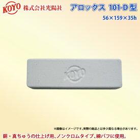 光陽社 バフ研磨剤 アロックス 101-D型 KOYO 代金引換不可