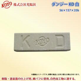 光陽社 バフ研磨剤 ダンジー KD 白 KOYO 代金引換不可
