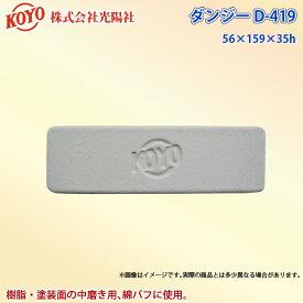 光陽社 バフ研磨剤 ダンジー D-419 KOYO 代金引換不可