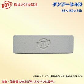 光陽社 バフ研磨剤 ダンジー D-460 KOYO 代金引換不可