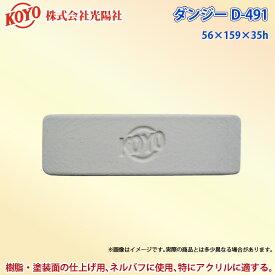 光陽社 バフ研磨剤 ダンジー D-491 KOYO 代金引換不可