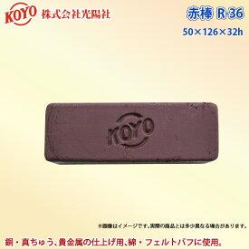 光陽社 バフ研磨剤 赤棒 R-36 KOYO 代金引換不可