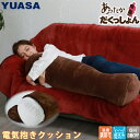 電気抱きまくら YSC-DC90V あったか電気クッション だくっしょん 抱き枕にもおすすめ90cmサイズ ユアサ/YUASA