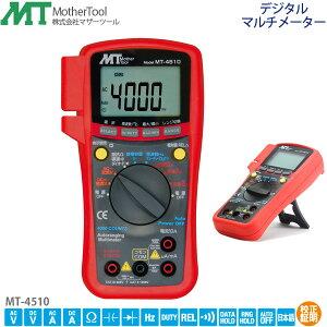 デジタルマルチメーター MT-4510 多機能4000カウント デジタルテスター マザーツール