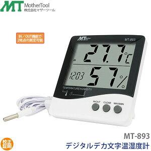 デジタル温湿度計 MT-893 見やすいデジタルデカ文字 温度計・湿度計・時計・アラーム機能付き コンフォート機能搭載 マザーツール