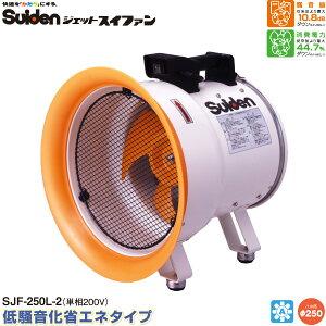 【代金引換不可】【送料無料】スイデン ジェットスイファンLシリーズ SJF-250L-2 送風機 【送風機業務用】