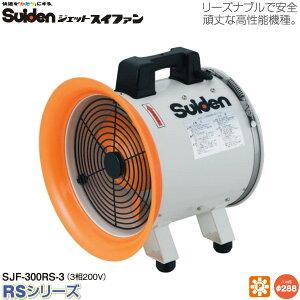 【代金引換不可】【送料無料】スイデン ジェットスイファンRSシリーズ SJF-300RS-3 送風機 【送風機業務用】