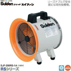 【代金引換不可】【送料無料】スイデン ジェットスイファンRSシリーズ SJF-200RS-1A 送風機 【送風機業務用】