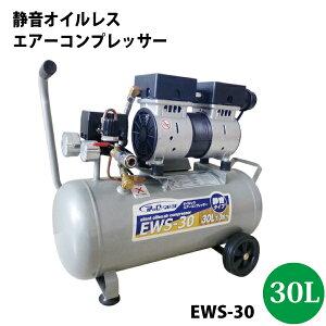 【代引不可】シンセイ 静音オイルレス エアーコンプレッサー30L EWS-30 1.0馬力【沖縄県配達不可】