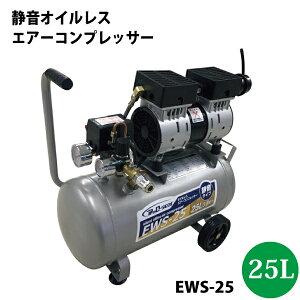【代引不可】シンセイ 静音オイルレス エアーコンプレッサー25L EWS-25 0.8馬力【沖縄県配達不可】