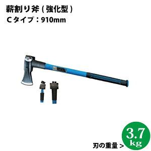 【代引不可】シンセイ 薪割り斧 Cタイプ(強化型)長さ:910mm 全体の重量:約5.1kg【沖縄県配達不可】