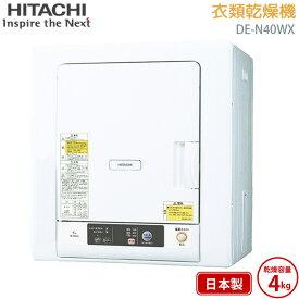 日立 HITACHI 衣類乾燥機 DE-N40WX ピュアホワイト 乾燥 4kg 電気衣類乾燥機 4.0kg 日本製 送料無料 DEN40WX