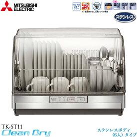 【送料無料】【食器乾燥機】三菱電機食器乾燥器TK-ST11-H ステンレス 6人