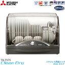 【送料無料】【食器乾燥機】三菱電機食器乾燥器TK-TS7S-H ステンレス 6人 ウォームグレー