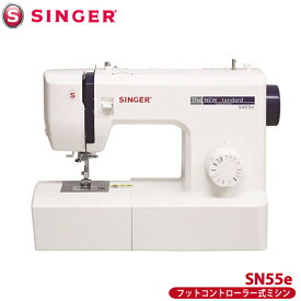 シンガー 電動 ミシン SN55e フットコントローラー式 パワフルモーター内蔵 SINGER 代金引換不可