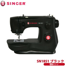 シンガー SINGER 電動ミシン SN1851 ブラック 本体 フットコントローラー付き 自動糸通し おしゃれでシンプルな黒 厚物縫いもおまかせ 代金引換不可 送料無料