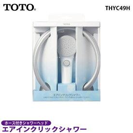【送料無料】TOTO エアインクリックシャワー ホース付 THYC49H(サーモスタット・シングルレバー・一時止水付2ハンドルシャワー用)【シャワーヘッド 節水】