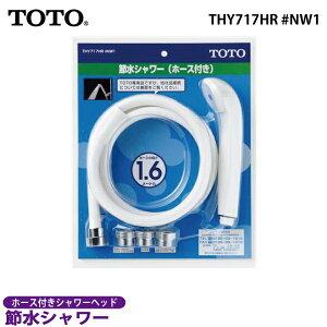 TOTO スプレーシャワーヘッド ホース付 節水タイプ THY717HR #NW1 【シャワーヘッド 節水】