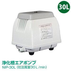 日本電興 NIP-30L エアーポンプ 浄化槽エアポンプ(吐出風量30L/min)