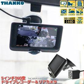 サンコー ドライブレコーダー 360度 全方位 バックカメラ付き THCARVR36R Gセンサー タッチパネル 前後 左右 360° +リアカメラ 後方録画 ドラレコ