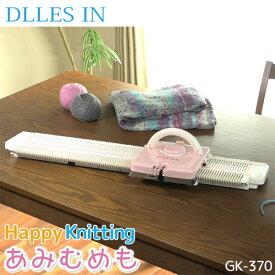 ドレスイン 編み機 あみむめも GK-370 家庭用 卓上 編機 おしゃれ ニット工房 DLLES IN 使い方DVD レシピ付き 代金引換不可