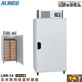 アルインコ 低温貯蔵庫 LHR-14 玄米 保管庫 米っとさん 7俵 / 14袋 玄米の保存に特化した専用設計 配送・搬入・据付費込み 代引き不可 LHR14