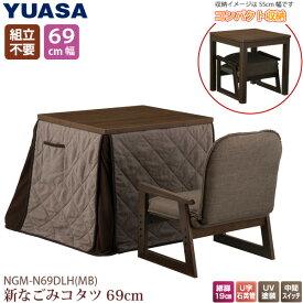 ユアサプライムス お一人様用 こたつ なごみ NGM-N69DLH(MB) 69×55×57cm 長方形 一人用 コタツテーブル チェアー 掛け布団 3点セット 組立不要 完成品 YUASA