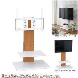 壁寄せテレビスタンド 32型〜60型対応 壁掛け風アングルテレビ台 ロータイプ ナチュラル 壁寄せTV台 首振り スイング クロシオ 代金引換不可