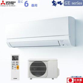 三菱電機 ルーム エアコン 6畳用 霧ヶ峰 MSZ-GE2220-W MITSUBISHI GEシリーズ ピュアホワイト 単相100V 取り付け工事費別です 2.2kw 単相100V MSZGE2220W