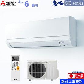 三菱電機 ルーム エアコン 6畳用 霧ヶ峰 MSZ-GE2220-W 標準 工事費込み MITSUBISHI GEシリーズ ピュアホワイト 単相100V 代金引換不可 2.2kw MSZGE2220W