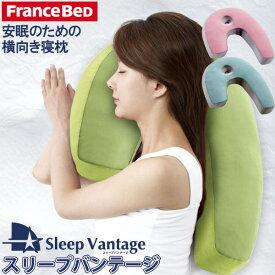 フランスベッド 横向き寝まくら スリープバンテージ ピロー グリーン 抱き枕 横寝枕で安眠/快眠/いびき対策 France BeD