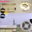 ユアサプライムス LEDテープライト #haruru 5m YHL-500AR リモコン 調光 調色 正面発光 イルミネーション ナイトライ…