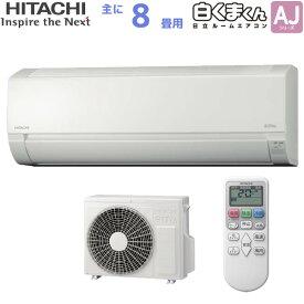 日立 HITACHI ルームエアコン 白くまくん AJシリーズ RAS-AJ25K(W) スターホワイト 主に 8畳用 取り付け工事費別 単相100V RASAJ25K