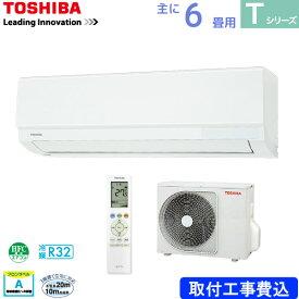 東芝 TOSHIBA ルームエアコン Tシリーズ RAS-2210T(W) ホワイト 主に 6畳用 2.2kw 標準 取り付け 工事費込み 単相100V 代金引換不可 RAS2210TW