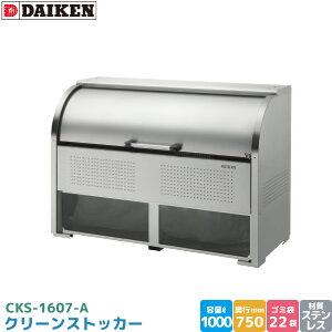 ダイケン クリーンストッカー CKS-1607-A ゴミステーション ゴミ収集庫 ステンレス製 容量 1000L 幅1650mm×奥750mm 45Lゴミ袋 約22袋 ゴミストッカー DAIKEN 代引不可