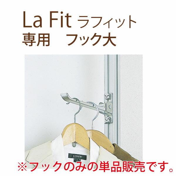 ラフィット ハンガーフック 大 単品1個 【フルネス】