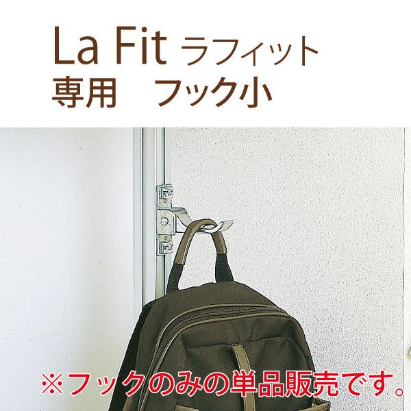 ラフィット ハンガーフック 小 単品1個 【フルネス】