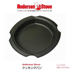 【代金引換不可】 Andersen Stove クッキングパン 541269 【薪ストーブ 鋳物】南部鉄器 岩鋳