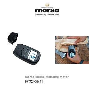 【代金引換不可】 morso Moisture Meter 薪含水率計 523546 【薪 水分計 水分量】