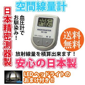 日本精密測量用具空間輻射劑量計DC-100