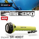 NEW【送料無料】 ジェントス 水中ライト SR-400DT【LEDライト】【単二電池】