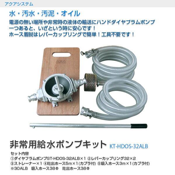 アクアシステム 非常用給水ポンプキット KT-HDOS-32ALB