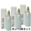 【送料無料】【SODA MINI】 炭酸水メーカー ソーダミニ 専用 交換用炭酸ガスボンベ 3本セット SM3002×3 1セット …