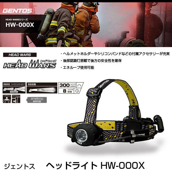 【送料無料】 ジェントス ヘッドライト HW-000X 【LEDライト】【エネループ使用可能】